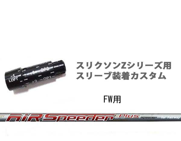 スリクソン/SRIXON Zシリーズ用純正スリーブ装着シャフトフジクラ エアースピーダープラス フェアウェイFujikura Air SPEEDER Plus FWZF45/Z725FW/Z525FW【送料無料】