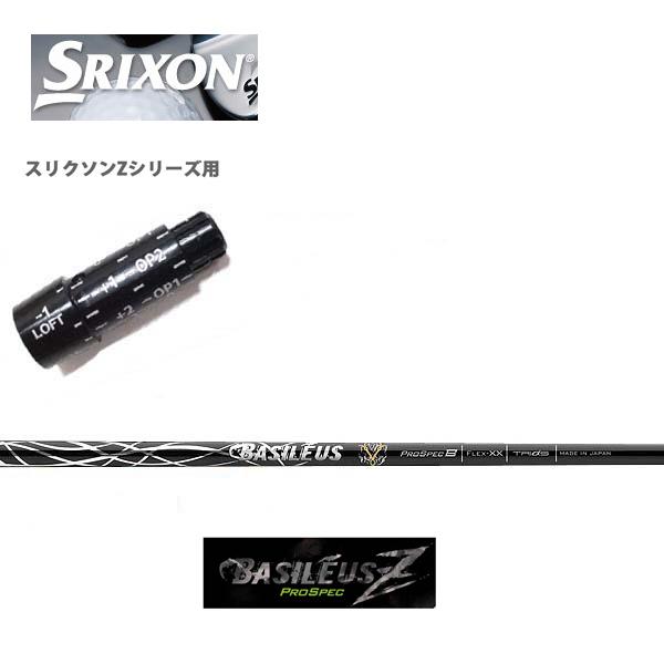 スリクソン/SRIXON Z765/Z565用純正スリーブ付シャフト/QTSバシレウス プロスペック ゼットBasileus ProSpec Z シャフトZ945/Z745/Z545/Z925/Z725/Z525/F45(Zシリーズ対応)【送料無料】