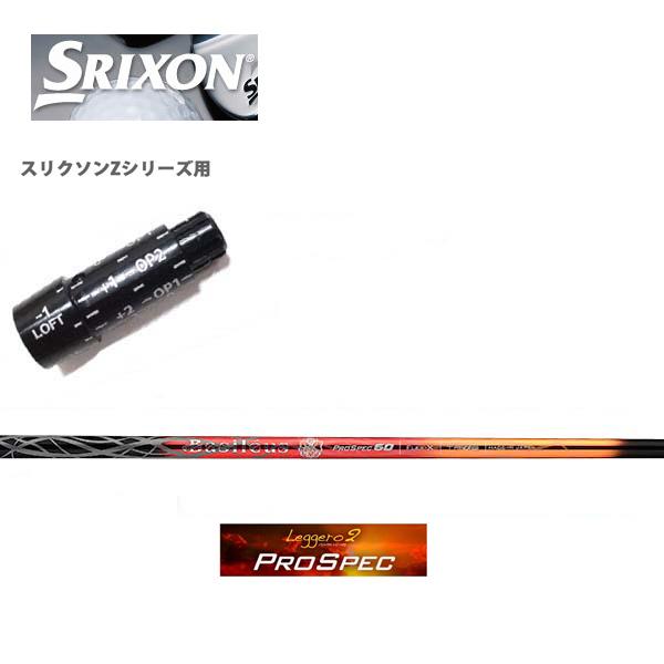スリクソン/SRIXON Z765/Z565用純正スリーブ付シャフト/QTSバシレウス プロスペック レジーロ2Basileus ProSpec Leggero2 シャフトZ945/Z745/Z545/Z925/Z725/Z525/F45(Zシリーズ対応)【送料無料】