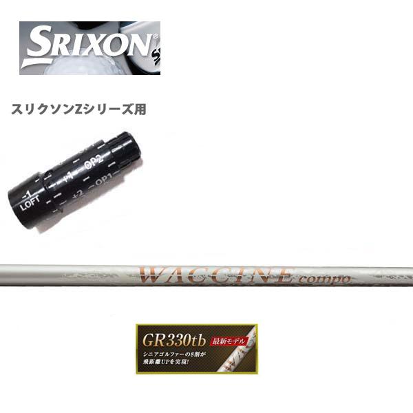 スリクソン/SRIXON Z765/Z565用純正スリーブ付シャフト/QTSワクチンコンポ GR330tb/GR-330tb GRAVITYGOLF WACCINECOMPOZ945/Z745/Z545/Z925/Z725/Z525/F45(Zシリーズ対応)【送料無料】