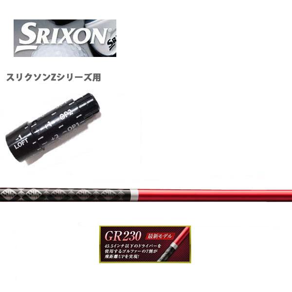 スリクソン/SRIXON Z765/Z565用純正スリーブ付シャフト/QTSワクチンコンポ GR230/GR-230 GRAVITYGOLF WACCINECOMPOZ945/Z745/Z545/Z925/Z725/Z525/F45(Zシリーズ対応)【送料無料】