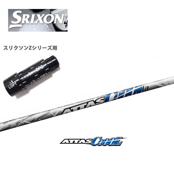 スリクソン/SRIXON Z765/Z565用純正スリーブ付シャフト/QTSUSTマミヤ ATTAS COOL/アッタス クール/9Z945/Z745/Z545/Z925/Z725/Z525/F45(Zシリーズ対応)【送料無料】