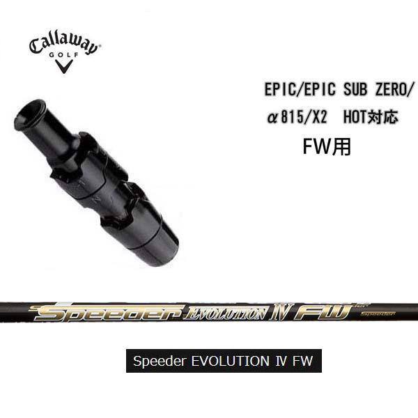キャロウェイ ローグ エピック フラッシュ(FW除く) α815 X2 HOT対応 ドライバー用スリーブUS純正品 フジクラ スピーダーEVO4FW フジクラ スピーダーエボリューション4FWSPEEDER EVOLUTION4FW EVO4FW callaway EPIC FLASH ROGUE 【送料無料】