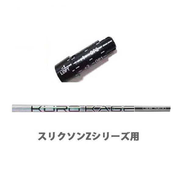 スリクソン/SRIXON Z765/Z565用純正スリーブ付シャフト/QTS三菱ケミカル/Mitsubishi Chemical KUROKAGE XD SERIES クロカゲ XD50/XD60/XD70/XD80 Z945/Z745/Z545/Z925/Z725/Z525/F45(Zシリーズ対応)【送料無料】