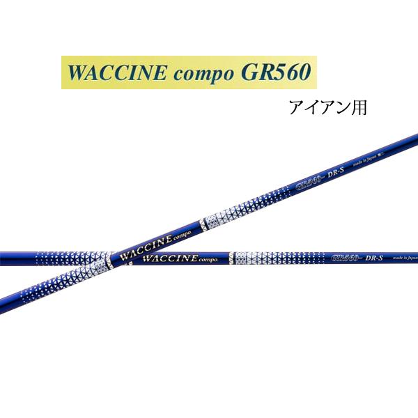【シャフト単品】【新仕様】WACCINE COMPO/ワクチンコンポ GR560/GR-560 IRON アイアン用シャフト(1本) GRAVITY GOLF/グラビティーゴルフ 【送料無料】