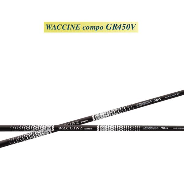 【シャフト単品】WACCINE COMPO/ワクチンコンポGR450V/GR-450V DR ドライバー用シャフト【送料無料】