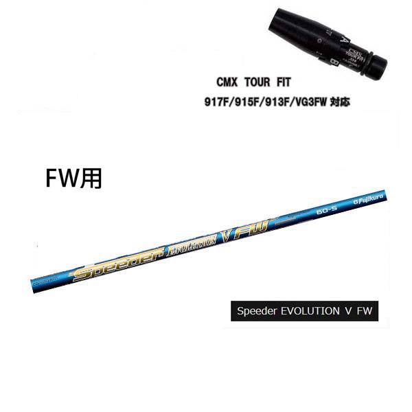 タイトリスト フェアウェイ用 CMX互換スリーブ付シャフト 917F/915F/913F/VG3FW シリーズ FW用スリーブ フジクラ スピーダーエボリューション5 フェアウェイ FW40/FW50/FW60/FW70/FW80 Fujikura Speeder Evolution5 EVO5 エボ5 【送料無料】