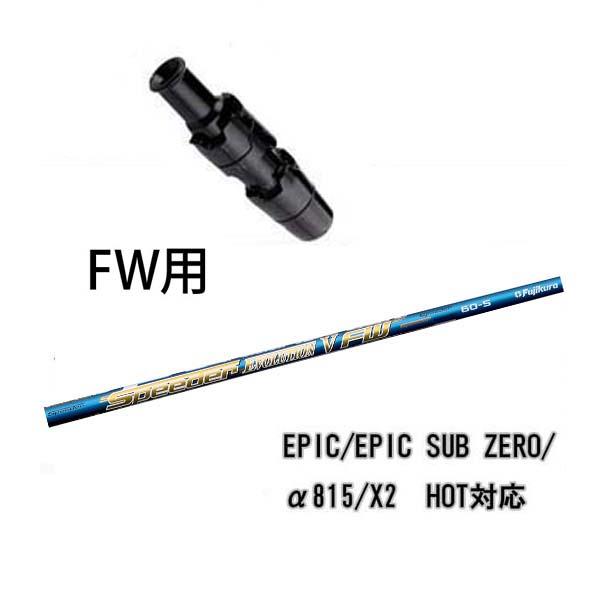 キャロウェイ ローグ エピックサブゼロ α815 X2 HOT対応 ドライバー用スリーブUS純正品 フジクラ スピーダー エボリューション5FW Fujikura SPEEDER EVOLUTION5FW EVO5FW エボ5FW FW40/FW50/FW60/FW70/FW80 callaway EPIC Sub Zero ROGUE