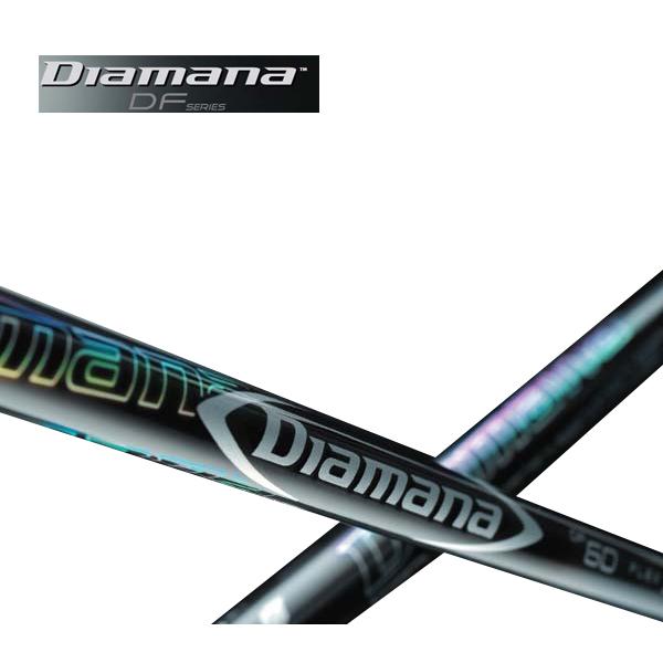 ミツビシケミカルDIAMANA DF SERIES/ディアマナDF シリーズ DF50/DF60/DF70/DF80 シャフト単品三菱ケミカル ディーエフ 【送料無料】