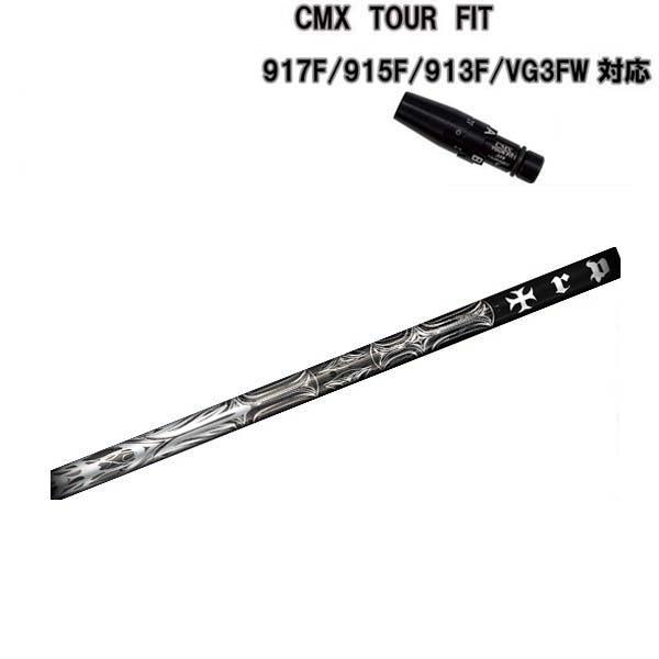 タイトリスト ドライバー用 CMX互換スリーブ付シャフト トリプルエックス Tシリーズ T-2 trpx T SERIES T2 TS/917/915/913/910/VG3ドライバー用 【送料無料】