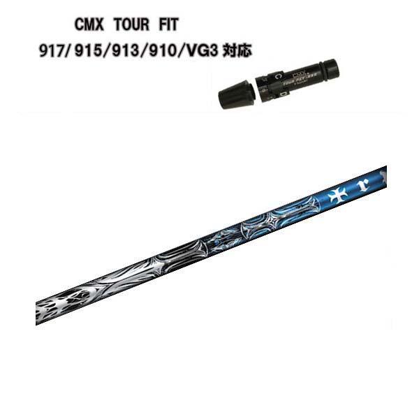 タイトリスト ドライバー用 CMX互換スリーブ付シャフト トリプルエックス Tシリーズ T-3 trpx T SERIES T3 917/915/913/910/VG3ドライバー用 【送料無料】