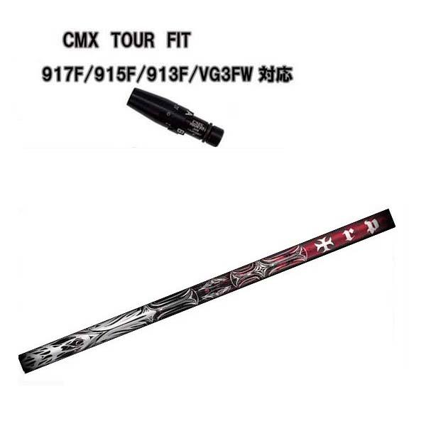 タイトリスト フェアウェイ用 CMX互換スリーブ付シャフトトリプルエックス Tシリーズ T-1 trpx T SERIES T1 TS/917F/915F/913F/VG3FWシリーズ フェアウェイ用 【送料無料】