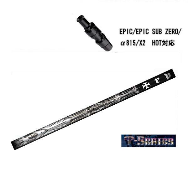 キャロウェイ ローグ エピック フラッシュ(FW除く) α815 X2 HOT対応 スリーブUS純正品 トリプルエックス Tシリーズ T-2 trpx T SERIES T2 callaway EPIC FLASH ROGUE 【送料無料】