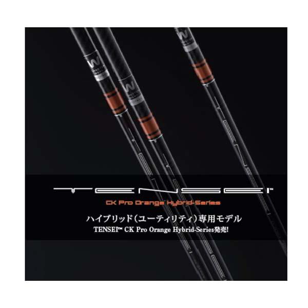 三菱ケミカル/Mitsubishi Chemical TENSEI CK Pro Orange Hybrid-Series テンセイ カーボンケブラー プロ オレンジ ハイブリッド 三菱レイヨン シャフト単品 日本正規品 レスキュー ユーティリティ UT 【送料無料】