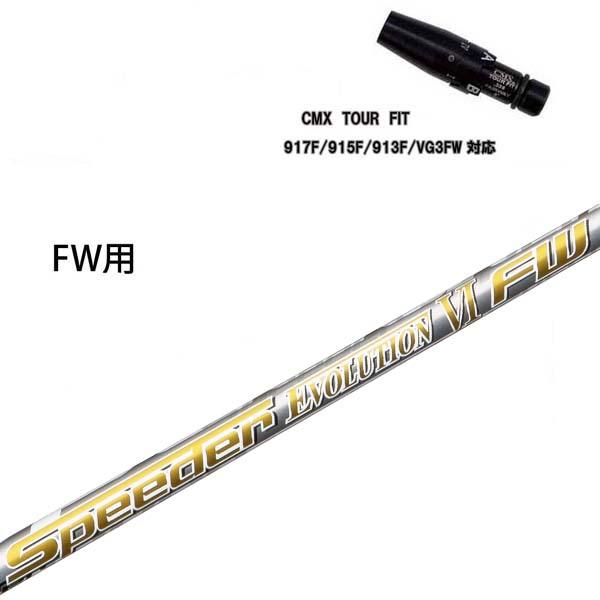 タイトリスト フェアウェイ用 CMX互換スリーブ付シャフト TS/917F/915F/913F/VG3FW シリーズ FW用スリーブ フジクラ スピーダーエボリューション6 フェアウェイ FW40/FW50/FW60/FW70/FW80 Fujikura Speeder Evolution6 FW EVO6 エボ6 【送料無料】