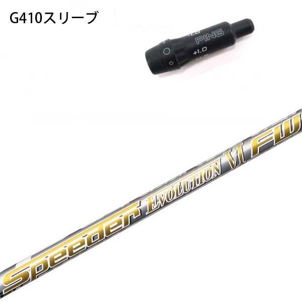 PING G410 純正スリーブ付シャフト フジクラ スピーダーエボリューション6FW FW40/FW50/FW60/FW70/FW80 Fujikura Speeder Evolution6FW EVO6FW エボ6FW 【送料無料】