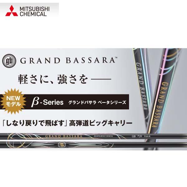 MITSUBISHI CHEMICAL/ミツビシケミカル Grand Bassara β/グランドバサラ ベータシリーズ シャフト単品 GB β39/GB β29 超軽量シャフト 【送料無料】