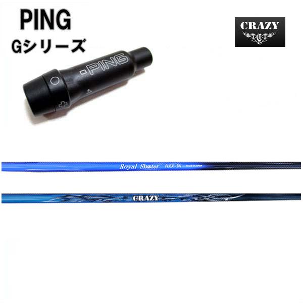 PING/ピン G30 G400 純正スリーブ付カスタムシャフト CRAZY ROYAL SHOOTER クレイジー ロイヤルシューター 【送料無料】