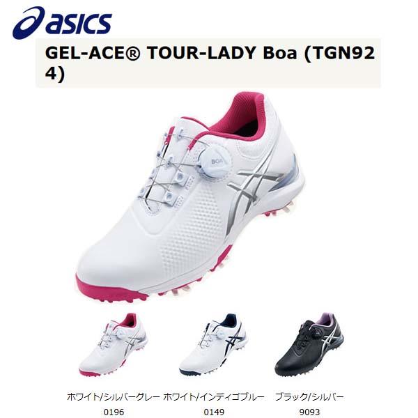ダンロップ×アシックス ASICS GEL-ACE TOUR-LADY Boa TGN924 ゲルエース ツアー レディースゴルフシューズ 2E相当 GELACE 【送料無料】