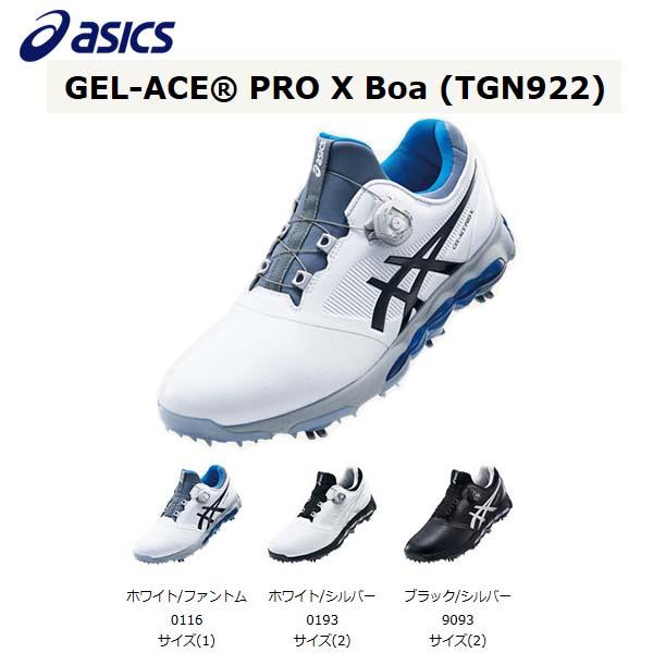 ダンロップ×アシックス ASICS GEL-ACE PRO X Boa TGN922 ゲルエース プロ Xボア ツアープロ使用モデル ゴルフシューズ 3E相当 GELACE 【送料無料】