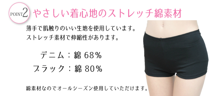 綿素材スカートアンダー オーバーパンツ 【お得な2枚セット】見えてもへっちゃら メール便