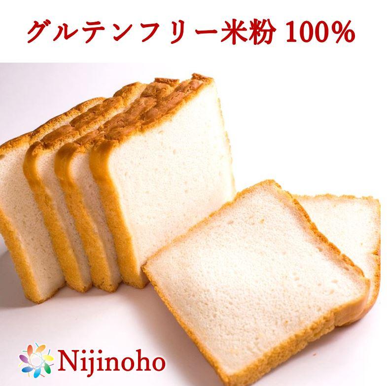 当店人気商品の食パン 無添加 天然酵母で朝食にぴったり 冷凍パンとしてお届けします グルテンフリー 時間指定不可 買い取り パン 天然酵母 米粉パン米粉100% ヴィーガン 6枚切り 食パン