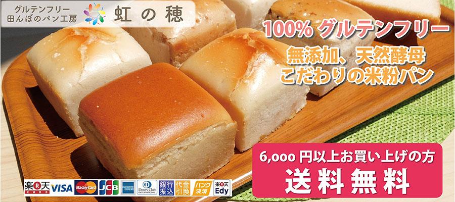 田んぼのパン工房 虹の穂:米粉100%を使用したグルテンフリーのパン屋です。