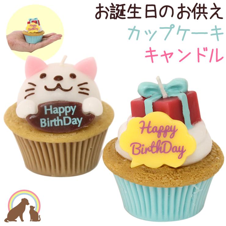 あのこの生まれた大切な日に ペット仏具 本物そっくり お誕生日カップケーキキャンドル バースデー お供えキャンドル本物そっくり 食品サンプル ペット仏壇 ローソク ろうそく かわいい お供え お悔み 安全 命日 誕生日