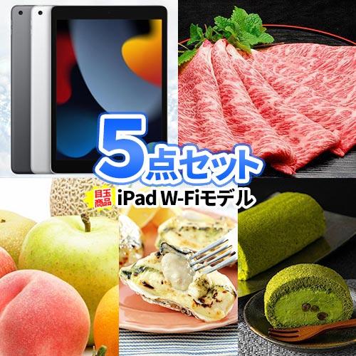 iPad mini が入った豪華景品5点セット