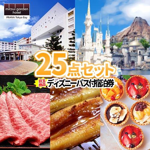 8a351c24547f6 ディズニーペアチケット 東京ディズニーリゾート・1デーパスポート付ペア ...