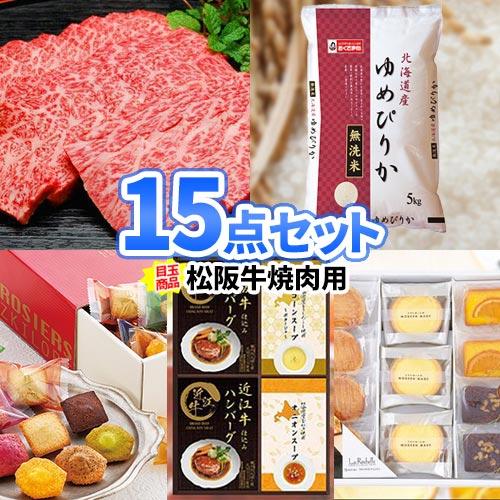 絶対欲しい!松阪牛にずわいがにが入った食品景品15点セット