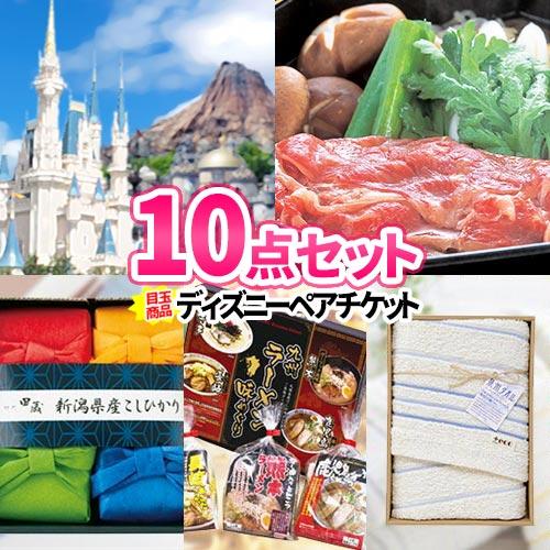 東京ディズニーペアチケットをメインに、松阪牛にカニと美味しい景品と下位景品とのメリハリの効いた景品10点セットです!