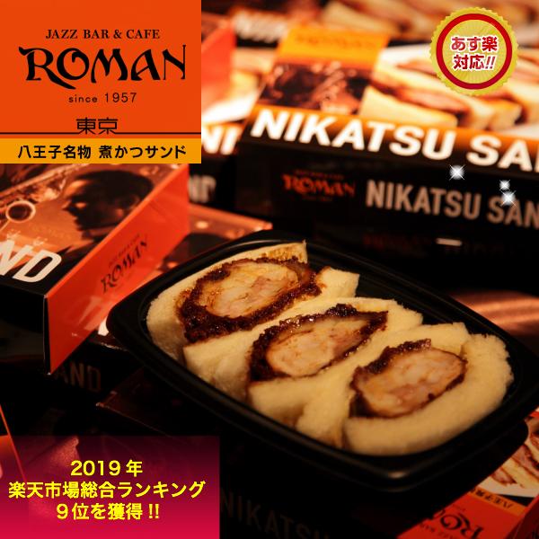 冷蔵商品を一緒に注文することはできません 高級な 別々にご注文ください 卸直営 東京 冷凍の煮かつサンド 八王子名物 ロース3人前ヒレ3人前
