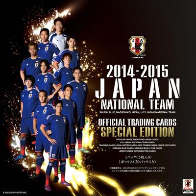 2014/2015 サッカー日本代表オフィシャルトレーディングカード スペシャルエディション BOX