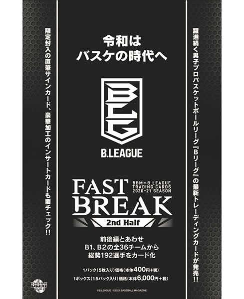 BBM×B.LEAGUE 格安激安 TRADING CARDS 2020-21 SEASON FAST Half 人気海外一番 2nd 送料無料 BOX BREAK