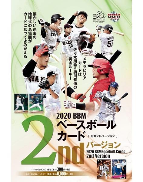 (予約)2020 BBM ベースボールカード 2ndバージョン BOX■特価カートン(15箱入)■(送料無料) 9月30日入荷予定