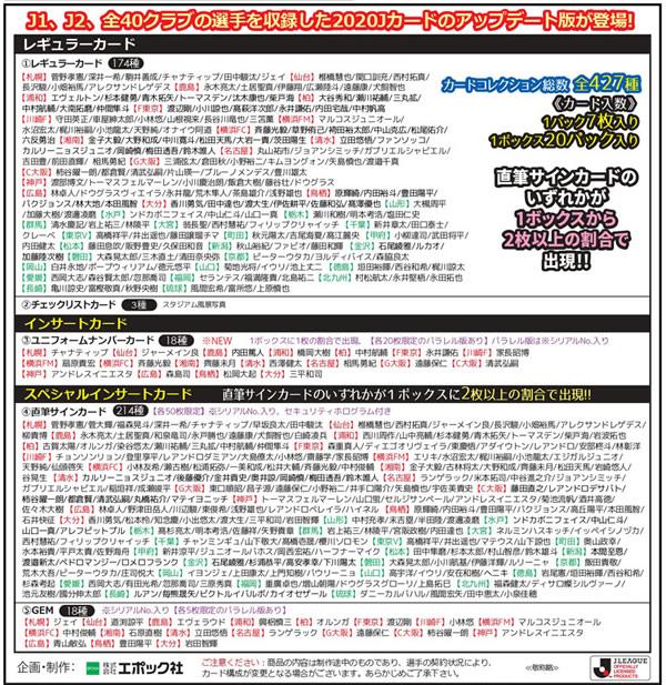 (予約)2020 Jリーグオフィシャルトレーディングカード UPDATE BOX?特価カートン(12箱入)?(送料無料) 11月28日発売