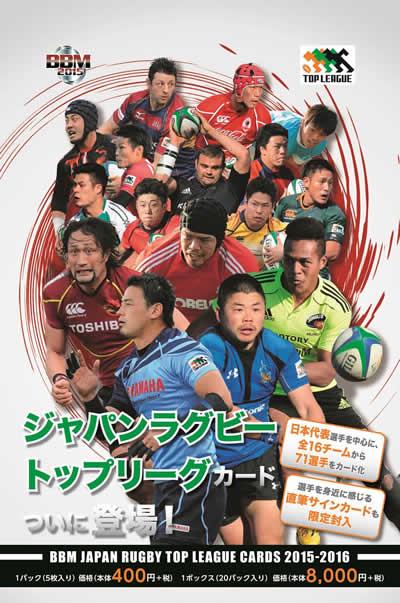 BBM ジャパン ラグビー トップリーグカード 2015/2016 BOX