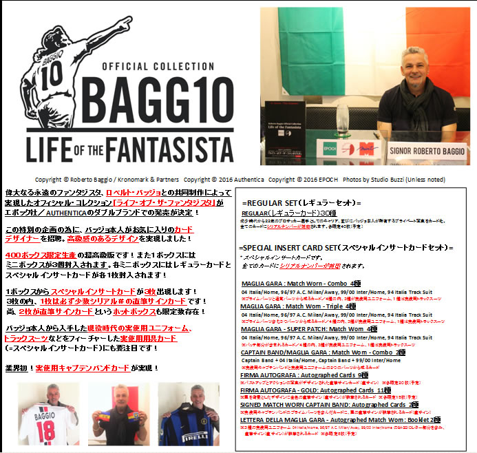 "EPOCH/AUTHENTICA羅貝托·巴吉歐官方·收集""生活·of·這個fantajisuta"""
