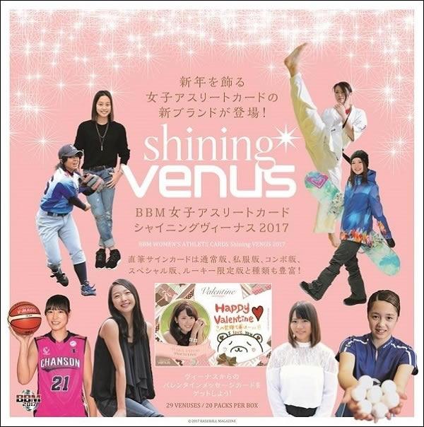 BBM 女子アスリートカード シャイニングヴィーナス 2017 BOX