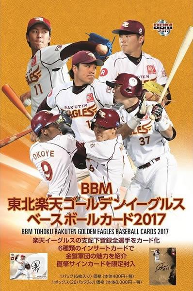 Bbm Tohoku Rakuten Golden Eagle Baseball Card 2017 Box Special Price Carton 12 Treasuring