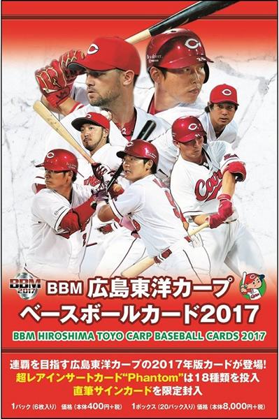 BBM 広島東洋カープ ベースボールカード 2017 BOX