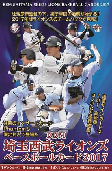 BBM 埼玉西武ライオンズ ベースボールカード 2017 BOX■特価カートン(12箱入)■(送料無料)