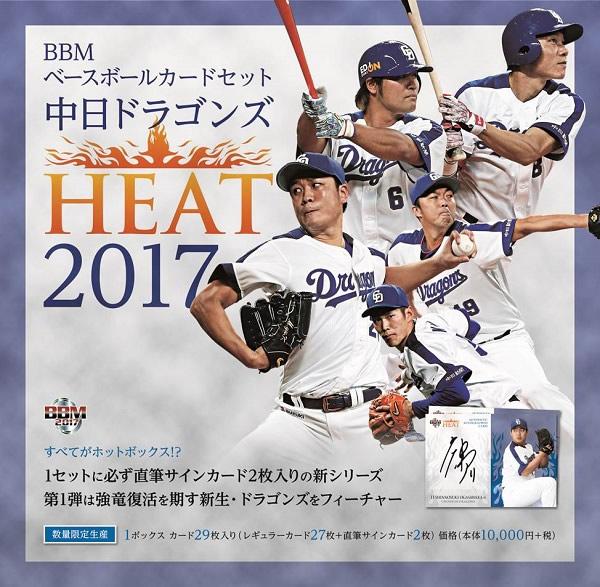 Bbm Baseball Card Set Chunichi Dragons Heat 2017