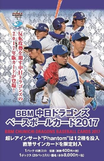BBM 中日ドラゴンズ 2017 BOX■特価カートン(12箱入)■(送料無料)