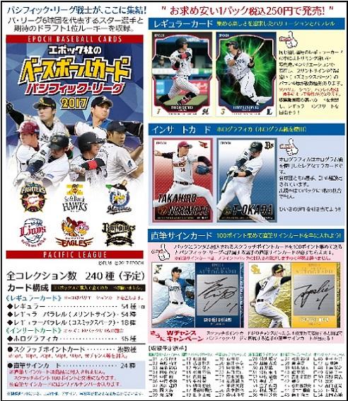 Epoch 2017 Pacific League Baseball Card Box