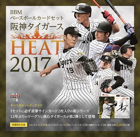 Bbm Baseball Card Set Hanshin Tigers Heat 2017