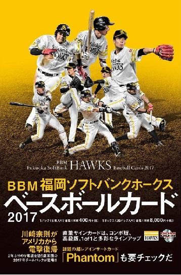 BBM 福岡ソフトバンクホークス ベースボールカード 2017 BOX■特価カートン(12箱入)■(送料無料)