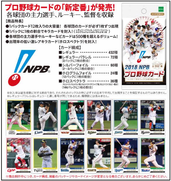 EPOCH 2018 NPB プロ野球カード BOX■特価カートン(12箱入)■(送料無料)