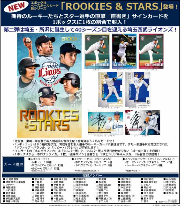 EPOCH 2018 ROOKIES&STARS 埼玉西武ライオンズ BOX■特価カートン(12箱入)■(送料無料)